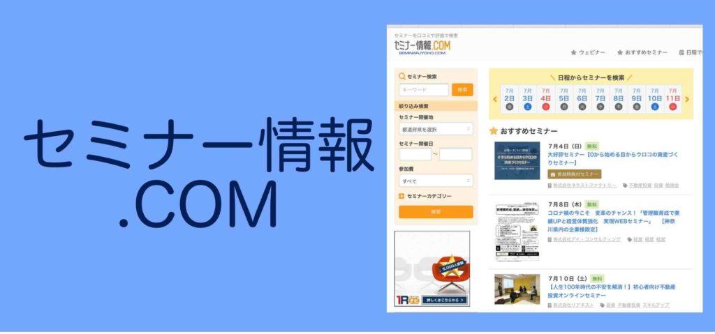 セミナー情報COMでの情報発信