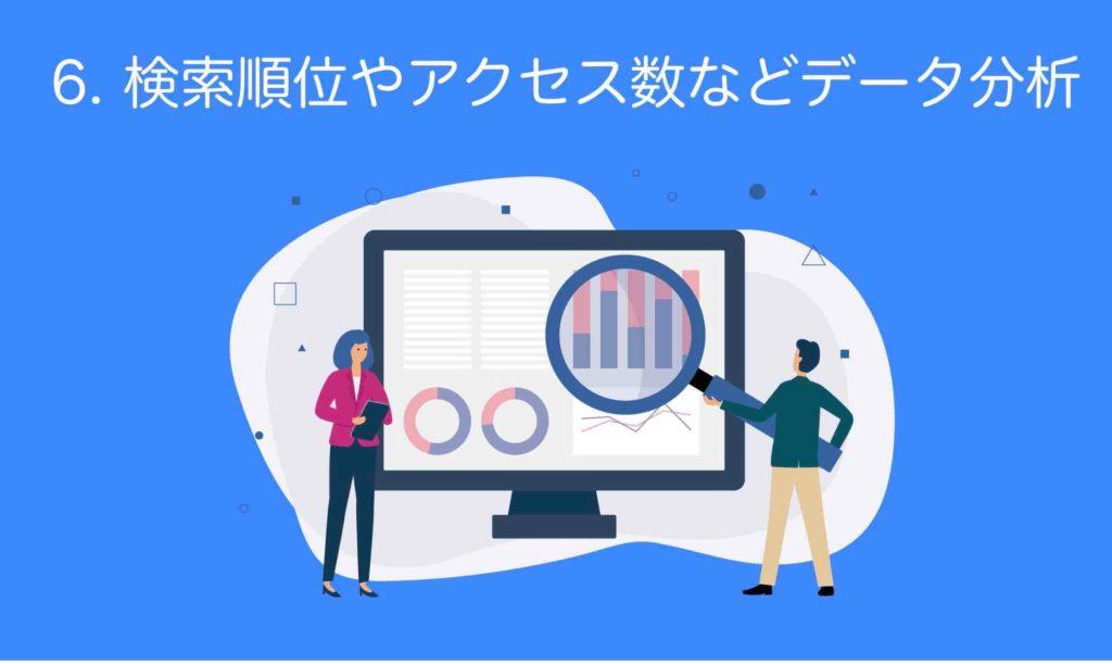 ホームページ集客SEOステップ6「検索順位やアクセス数などデータ分析」