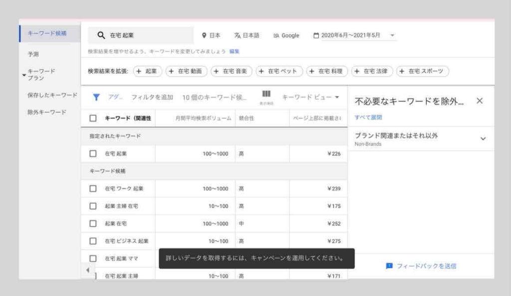 ホームページ集客SEO検索キーワードリサーチ検索ボリューム調査例(googleキーワードプランナーツール使用例)
