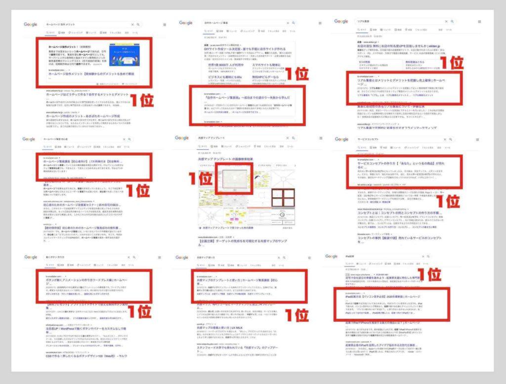 ホームページ集客SEOの実施結果例(Google検索順位1位)