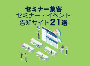 セミナーイベント告知サイト21選