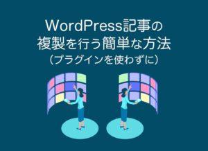WordPress記事の複製をプラグインなしで行う方法