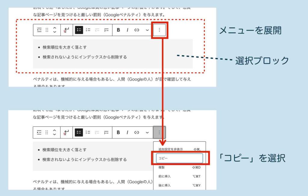 複製したいブロックのメニュー「…」から「コピー」を選択した例
