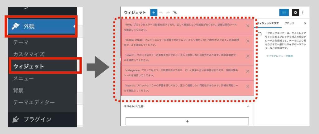 エラーメッセージ「「XXXX」ブロックはエラーの影響を受けており、正しく機能しない可能性があります。詳細は開発ツールを確認してください。」の表示例