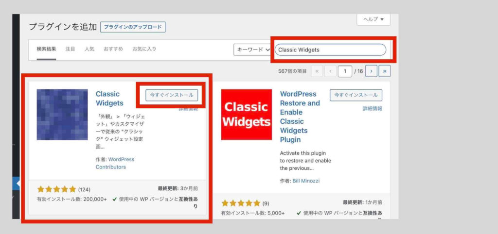 「Classic Widgets」を検索し〔今すぐインストール〕ボタンを押す画像例