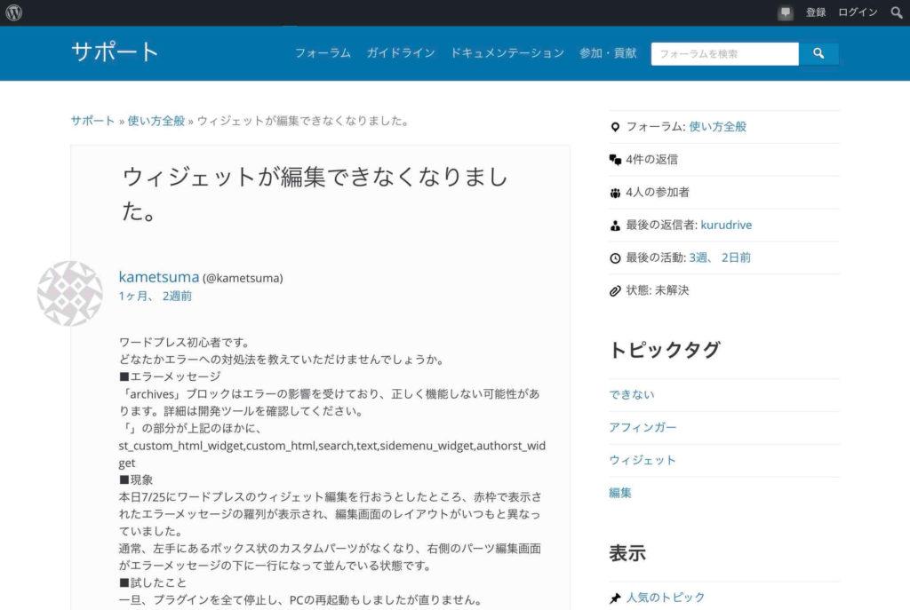 WordPress.orgサポートでの「ウィジェットが編集できなくなりました。」というQAやり取り