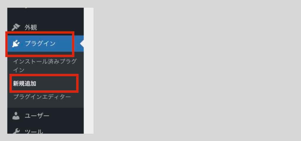 ダッシュボードメニューから「プラグイン」>「新規追加」を選択する画像例