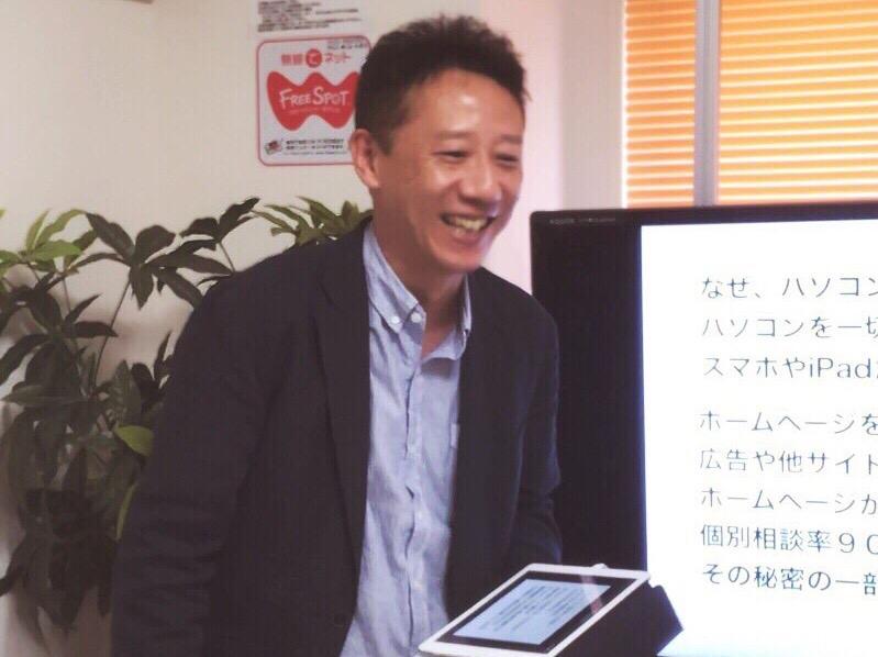 ホームページ集客 コンサルタント・講師 プロフィール