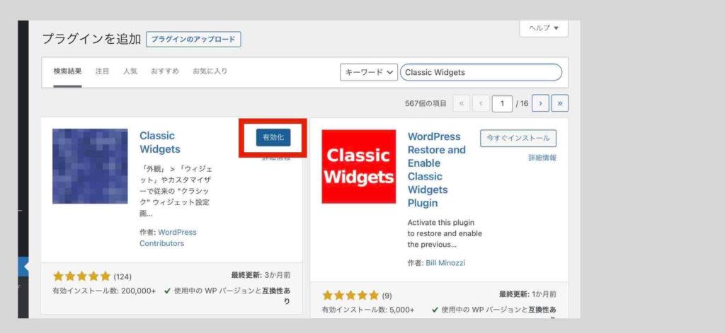 「Classic Widgets」の〔有効化〕ボタンを押す画像例