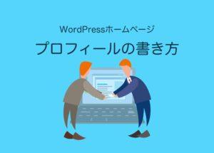 WordPressホームページのプロフィールの書き方