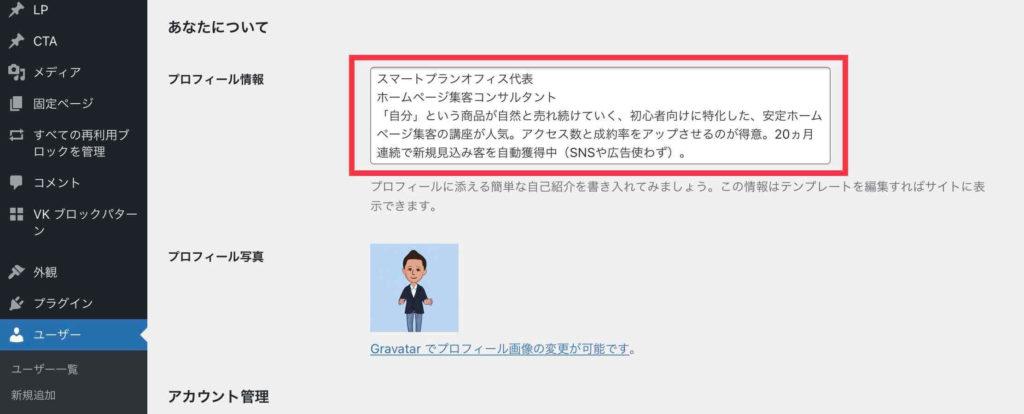 WordPressの「ユーザー>プロフィール」の中のプロフィール設定例