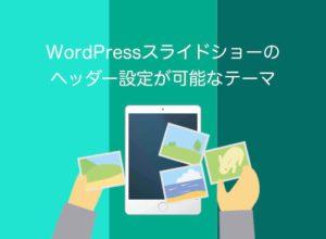 WordPressスライドショーをヘッダーに設定できるテーマ