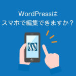 WordPressをスマホで編集する方法