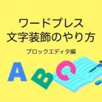 ワードプレス文字装飾のやり方(ブロックエディタ編)