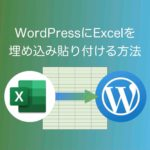 WordPressにExcelを埋め込み貼り付ける方法