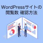 WordPressの閲覧数を確認する方法