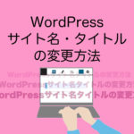 WordPressサイト名タイトル変更方法